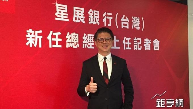〈星展銀新總座上任〉台灣市場業務發展 聚焦5大營運方向