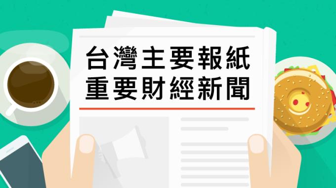 台灣主要報紙重要財經新聞 2018年6月8日