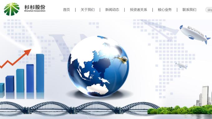 杉杉股份控股子公司杉杉品牌獲香港聯所原則同意在香港主板上市申請。 (圖:杉杉股份官網)