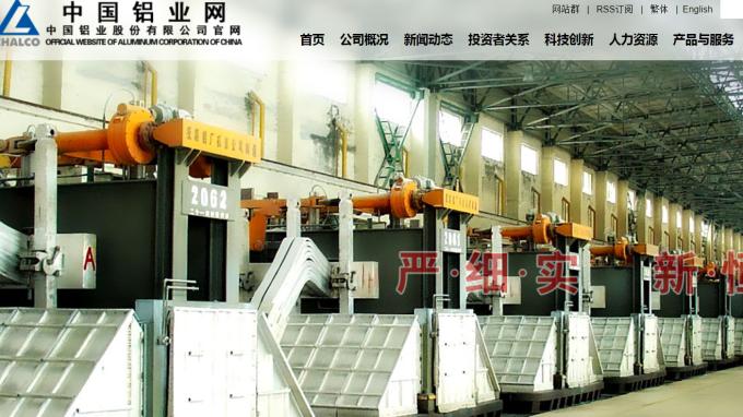 中鋁斥資1.638億美元,增加畿內亞的Boffa鋁土礦項目投資。 (圖:中國鋁業官網)