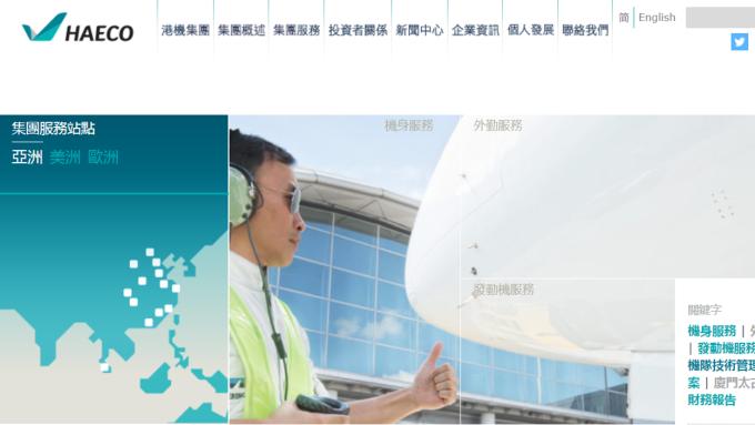 太古計劃以港幣29.9億元私有化香港飛機工程。 (圖:港機官網)