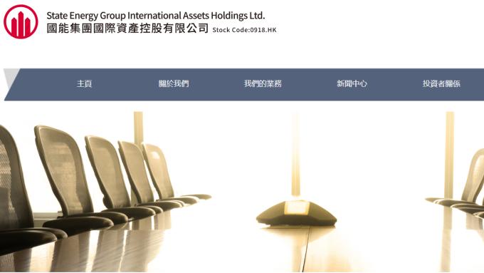 國能國際資產被港交所列入除牌程序第一階段。 (圖:國能國際資產官網)