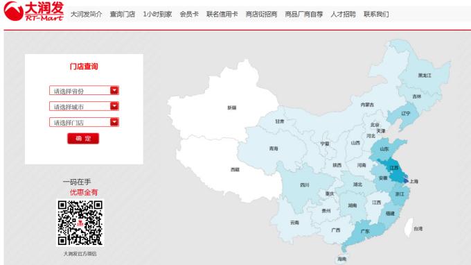 中國大潤發已完成全國100家門店改造。