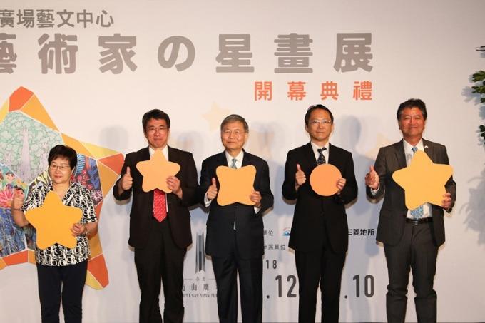 「臺北南山廣場」今日落成公開,以《星藝術家の星畫展》作為與民眾的首次接觸。