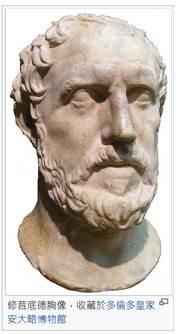 (圖五:古希臘歷史與思想學家「修昔底德」,摘自維基百科)