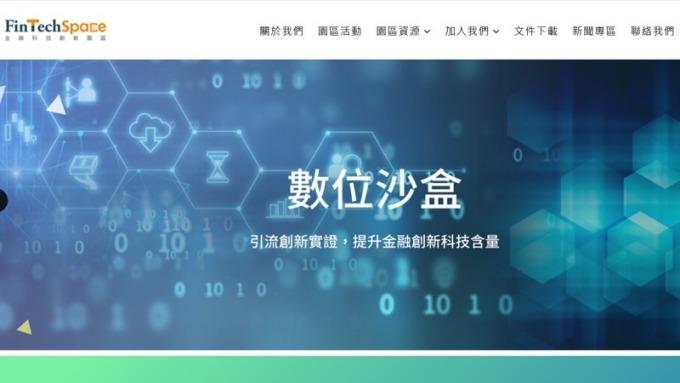 「金融科技創新園區」FinTechSpace官方網站。(圖翻攝自官網)