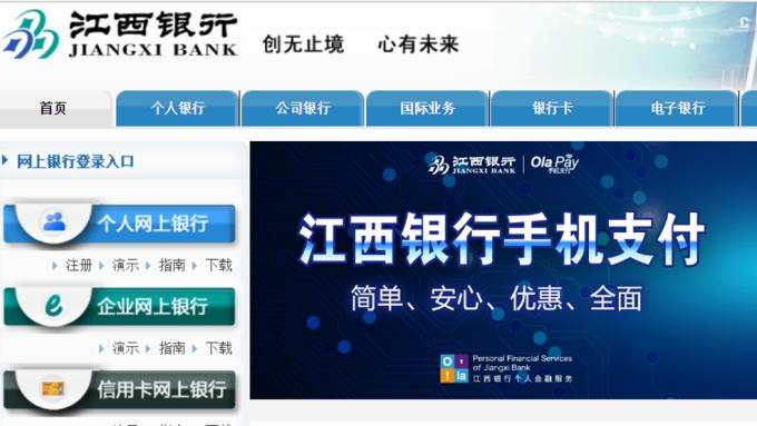 江西銀行赴港IPO通過聆訊,6月26日在主板掛牌上市。 (圖:江西銀行官網)
