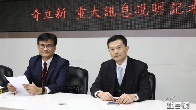 奇力新總經理鍾世英(右)與發言人田慶威。(鉅亨網記者李宜儒攝)