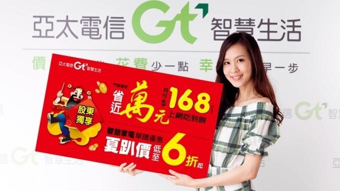 亞太電推出鴻海集團股東方案。(圖:亞太電提供)