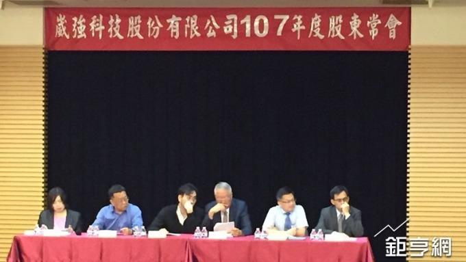 〈崴強股東會〉通過三合一合併 新設永崴控股10月上市掛牌