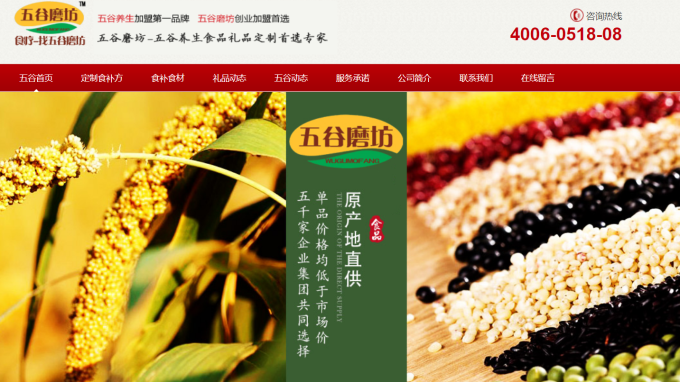 五穀磨房遞件申請香港IPO 欲募資逾7.8億 計劃年內掛牌