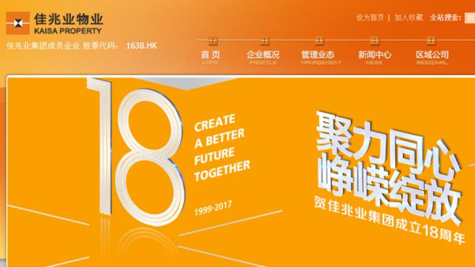 分拆佳兆業物業香港IPO 佳兆業漲近3%後拉回