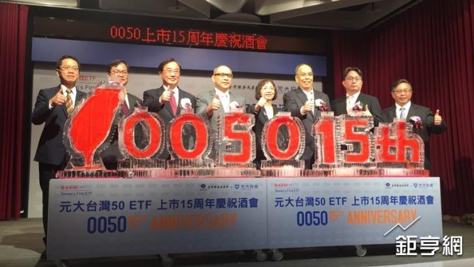 〈0050生日〉ETF規模破5000億元 成交比卻不到6% 金管會拋誘因