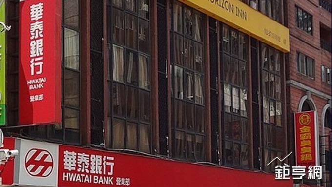 華泰銀驚爆三大房貸授信案疑收取回扣 金管會開鍘300萬元