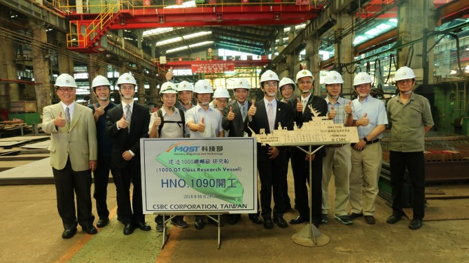 台船首次建造1000總噸級高規格特殊船在台船基隆廠開工。(圖:台船提供)