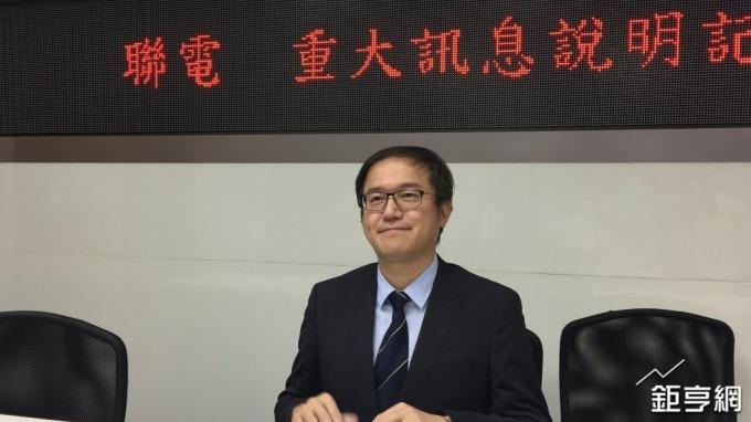 〈聯電衝規模〉中國子公司和艦申請A股上市 總金額不超過25億人民幣
