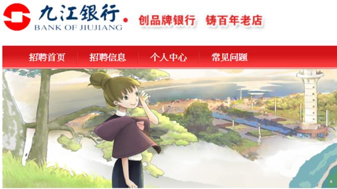 九江銀行首掛開報港幣 10.42 元,較上市價跌 1.7%。 (圖:九江銀行官網)
