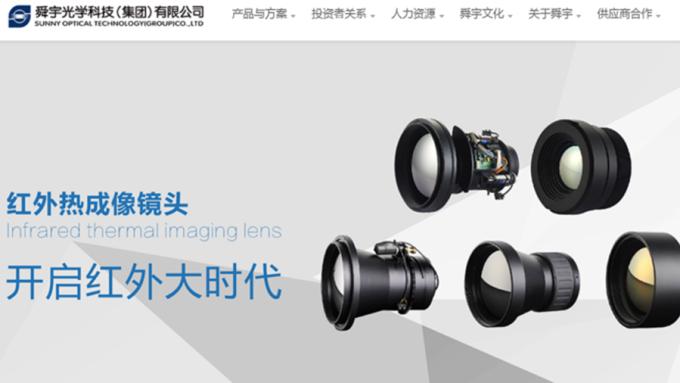 舜宇光學6月手機鏡頭出貨量年增83%。 (圖:舜宇光學官網)