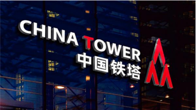 中國鐵塔傳7月26日香港上市。 (圖:AFP)
