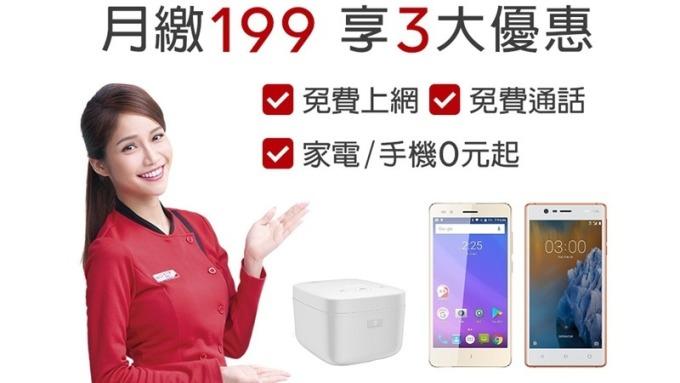 電信業爭搶3G升4G客戶。(圖:遠傳提供)
