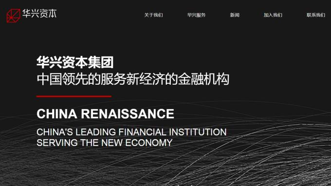 華興資本估值30-40億美元,9月底上市。 (圖:華興資本官網)