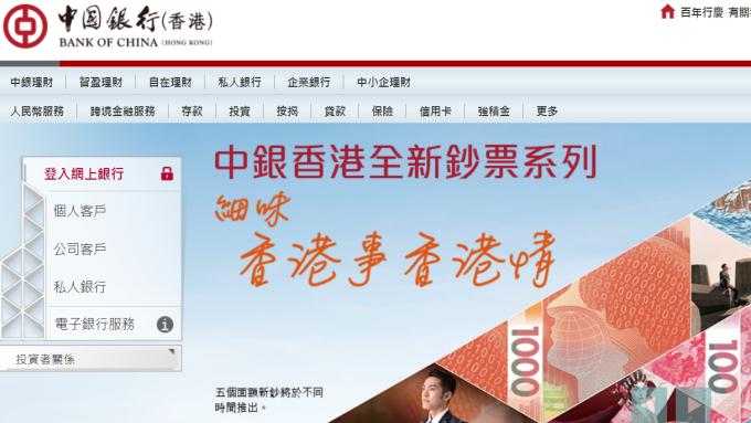 中銀香港擬與京東、騰訊組3方聯盟,申請香港虛擬銀行牌照。 (圖:中銀香港官網)