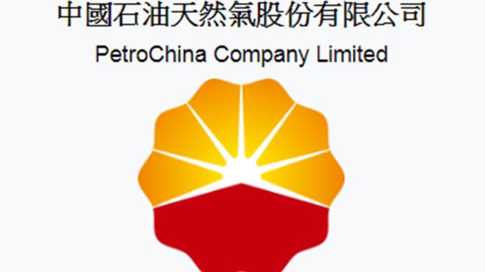 中石油預告上半年大賺人民幣155億元。 (圖:維基百科)