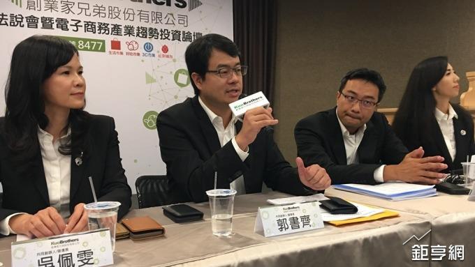 創業家兄弟經營團隊,左2為董事長郭書齊,右2為總經理郭家齊。(鉅亨網記者王莞甯攝)