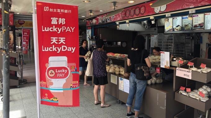 北富銀行動支付「LuckyPAY」正式開放商店付款功能,首波將與東區216巷美食商圈小型店家合作。(圖:台北富邦銀行提供)