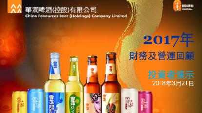 華潤啤酒上半年稅後盈餘年增28.9%。 (圖:華潤啤酒官網)