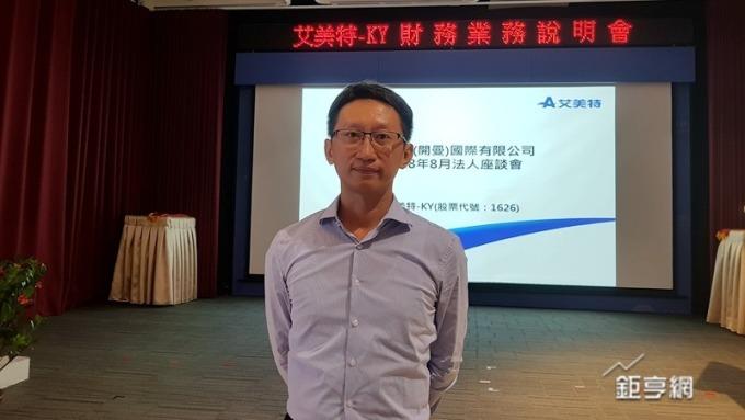 艾美特董事長史瑞斌積極帶領團隊調整經營體質。(鉅亨網記者楊伶雯攝)