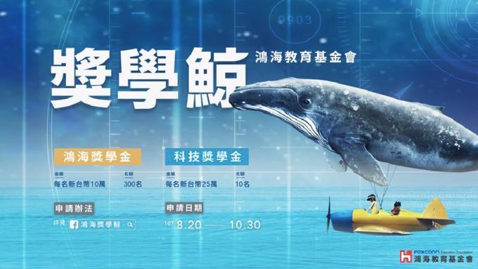 第二屆鴻海獎學鯨即日起正式開放申請(圖截自鴻海獎學金官方臉書)