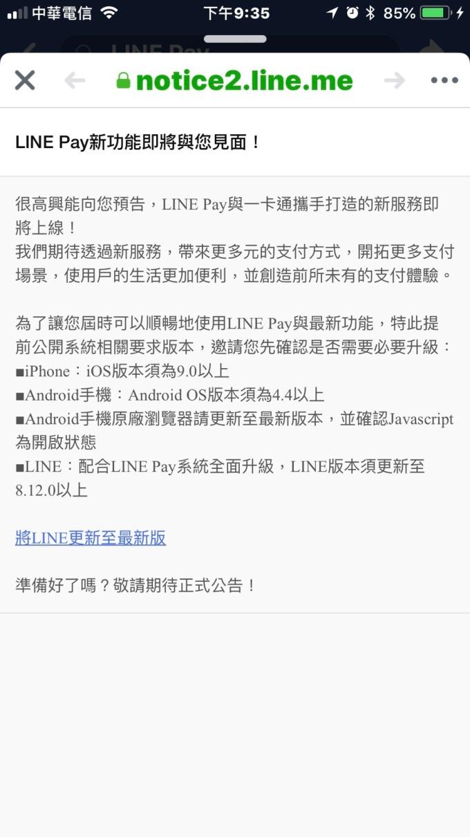 Line在今天推播預告將與一卡通合作訊息。(圖翻攝自手機截圖)