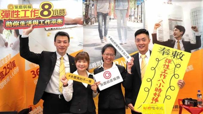 永慶房屋招募團隊熱情出擊,擴大開口歡迎對房產工作有興趣的求職者加入