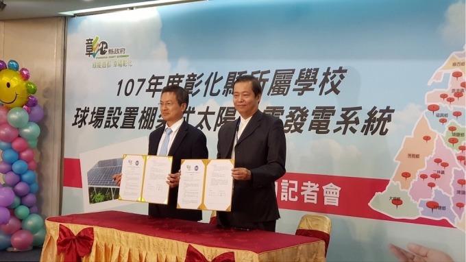 中美晶取得彰化校園種電得標案 將建置10MW太陽能電站