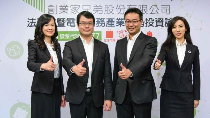 創業家4位創辦人,由左至右分別為吳佩雯、郭書齊、郭家齊、廖家欣。(圖:創業家提供)