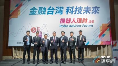 《鉅亨網》今(18)日舉辦「金融台灣 科技未來:機器人理財論壇」。(鉅亨網記者陳慧菱攝)