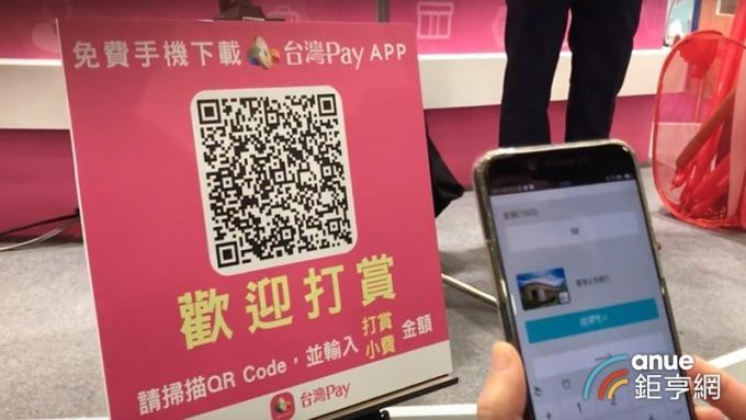 台灣Pay。(鉅亨網資料照)