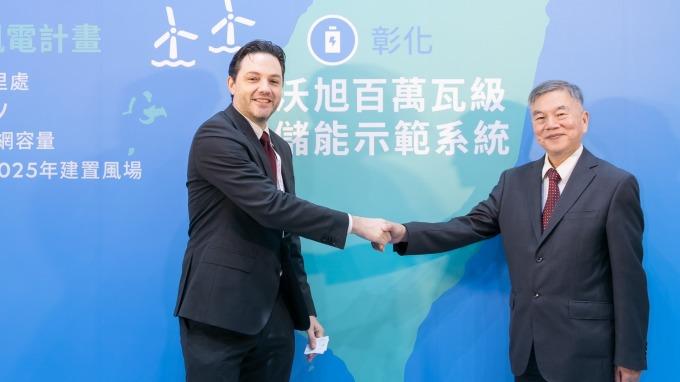 〈智慧能源週〉沃旭出資成立彰化縣風電供應媒合平台 邀中小企業搶商機