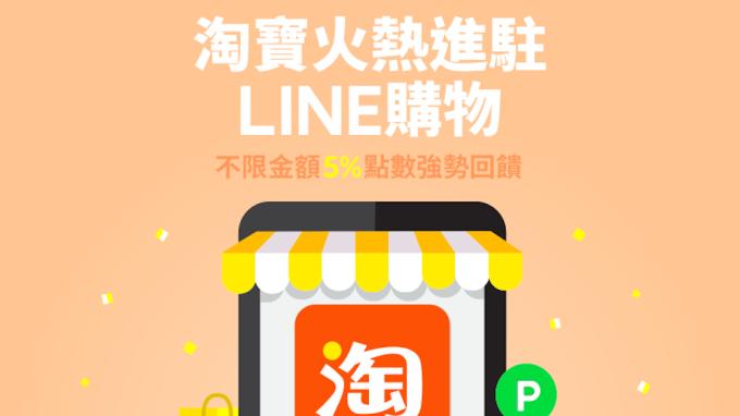 LINE購物與阿里巴巴旗下淘寶天貓合作 首家海外電商正式進駐