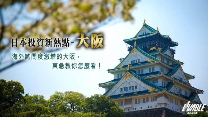 東急房地產:大阪篇   備受關注的大阪不動產,關注焦點在眾多的都更計畫政策