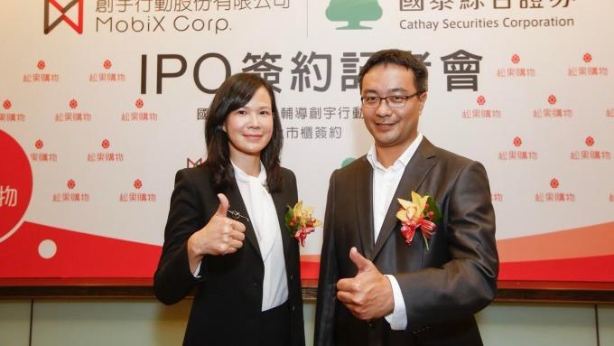 創宇行動將IPO 最快明年上興櫃 後年掛牌上櫃