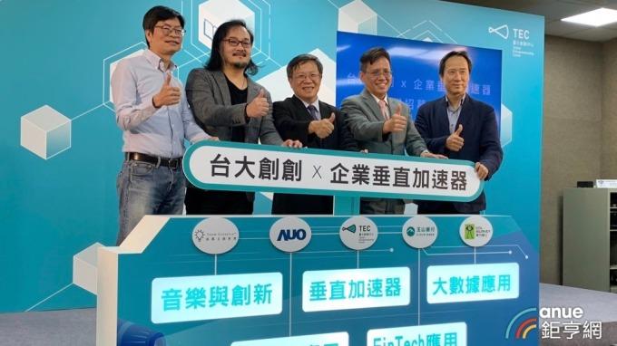 台大創創啟動首屆企業垂直加速器 助力新創團隊加速市場驗證
