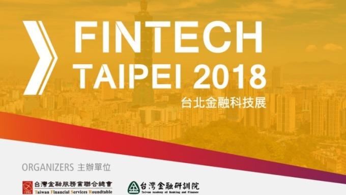 FinTech今年最大盛事 台北金融科技展12月登場 四大主軸亮相