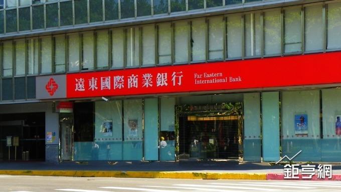 遠東銀海外布局大進展 新加坡、胡志明辦事處准設