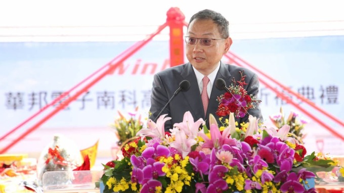 華邦電高雄12吋晶圓新廠動土 投資額逾3000億元