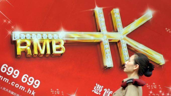中國人民銀行今年第四度降準(圖:AFP)