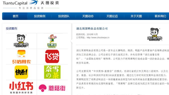 〈新股快遞〉天圖投資擬香港上市 暫不考慮赴美IPO