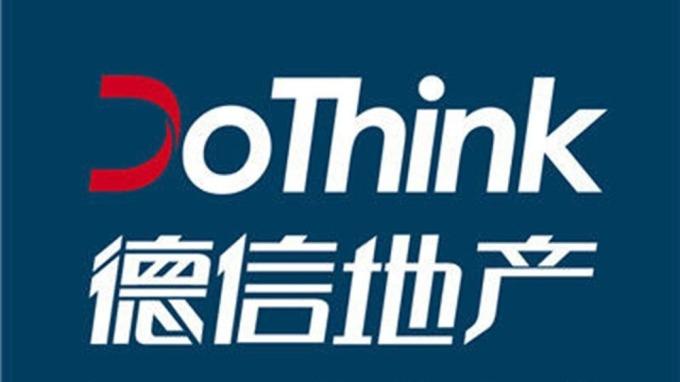 傳德信中國控股計畫今年底前在香港IPO。 (圖片來源:百度百科)