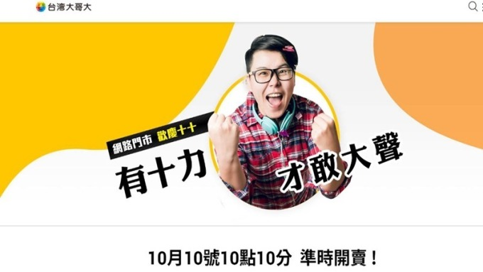 搶3G升4G用戶 台灣大祭雙十快閃優惠資費專案